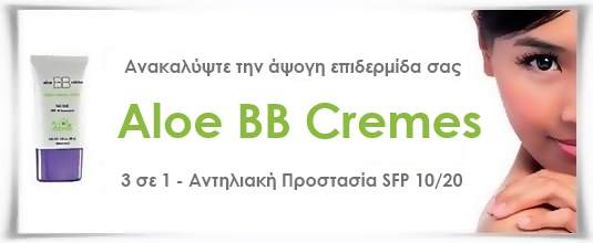 Aloe BB Cremes - Κρέμες Περιποίησης BB με Αλόη Βέρα | Flawless By Sonya της Forever Living Products