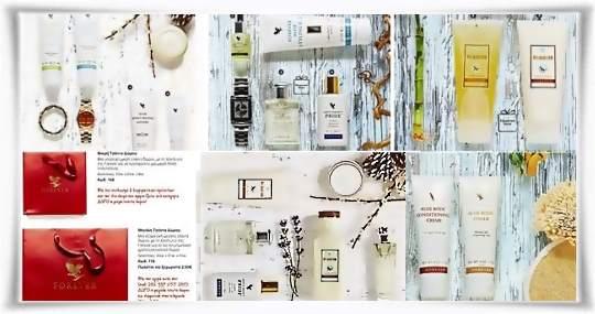 Χριστουγεννιάτικα Δώρα Με Προϊόντα Από Αλόη Βέρα της Forever Living Products Ελλάς - Κύπρος