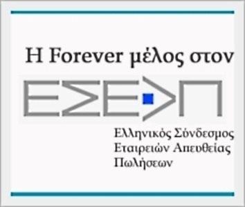 ΕΣΕΠ Symbol | Πιστοποιήσεις Προϊόντων της Forever Living Products