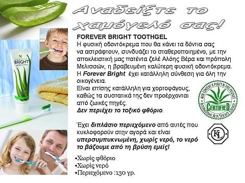 Forever Bright Toothgel | Οδοντόκρεμα με Αλόη Βέρα και Πρόπολη