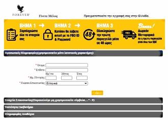 Online Αίτηση Εγγραφής Μέλους