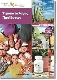 Τιμοκατάλογος των Προϊόντων του 2018 της Forever Living Products Ελλάδος - Κύπρου